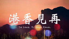 A Tribute to Hong Kong